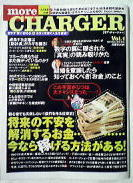 more CHARGER創刊号  平成21年3月17日発行