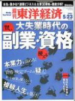週間東洋経済 平成21年5月23日号