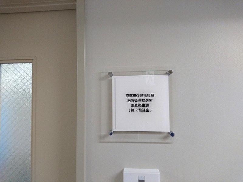 京都で医療法人開設の診療所の移転開設許可申請