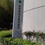 東京都南多摩保健所