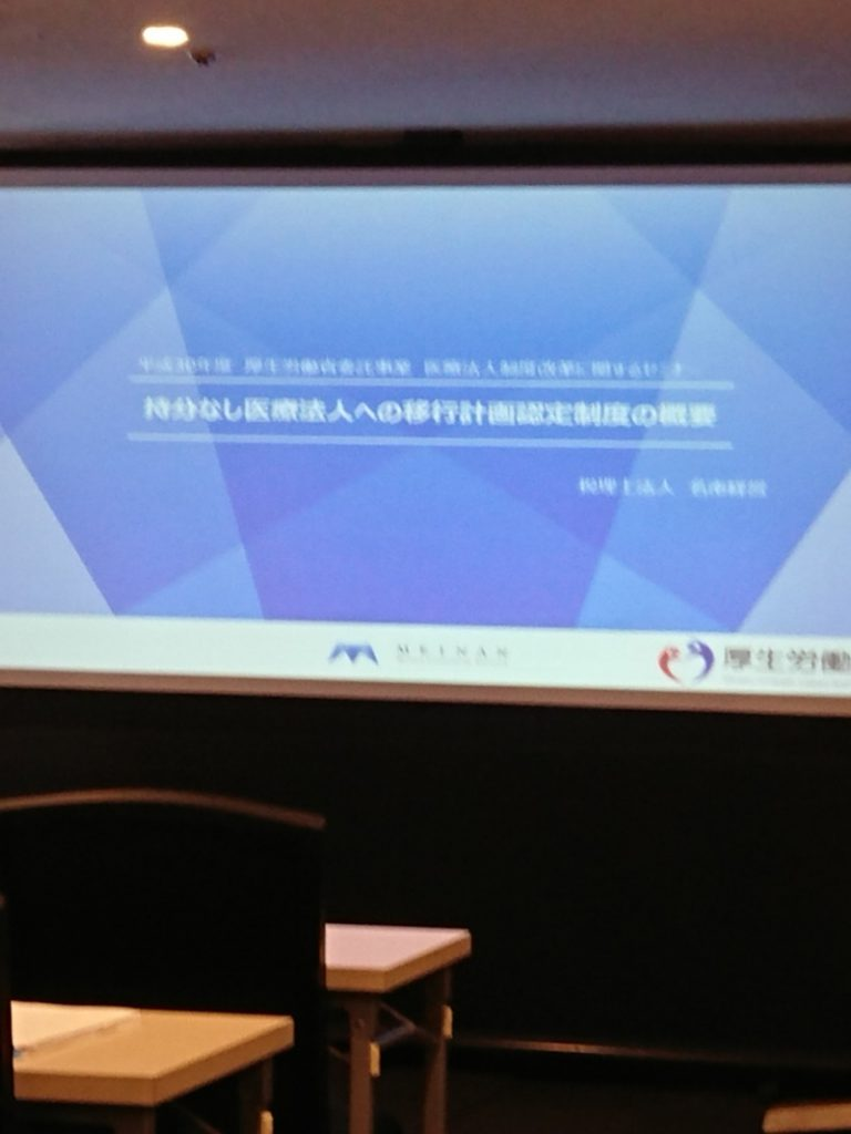 医療法人制度改革に関するセミナー
