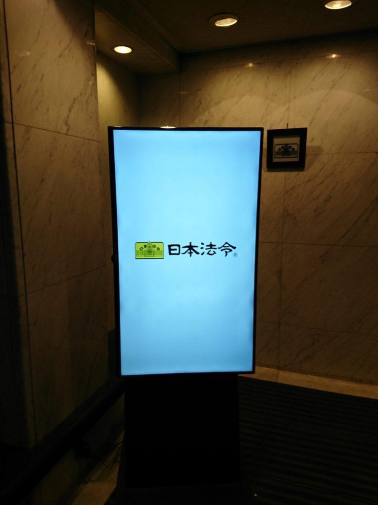 株式会社日本法令様の本社ビルのセミナー会場