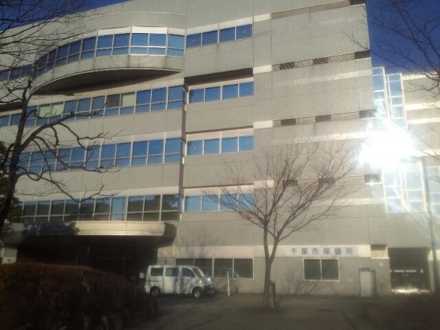 千葉市保健所