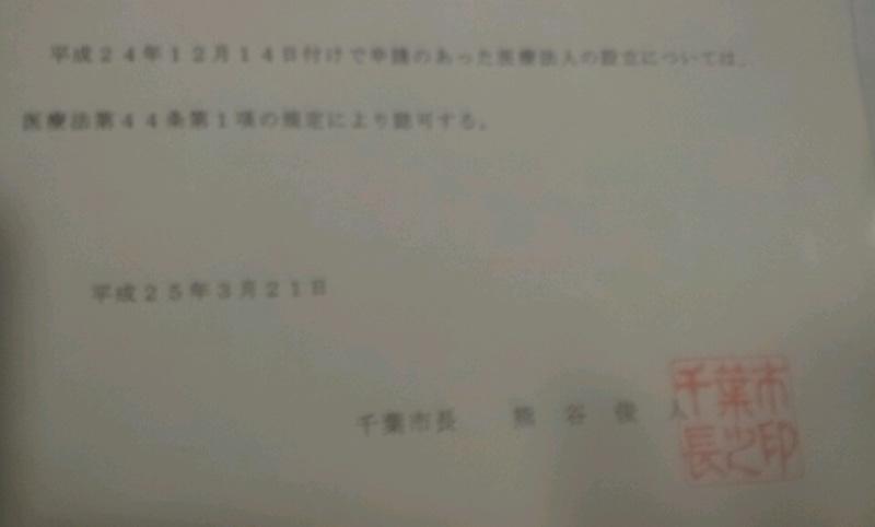 千葉市と東京都では、認可証交付時に以下のような違いがあります。