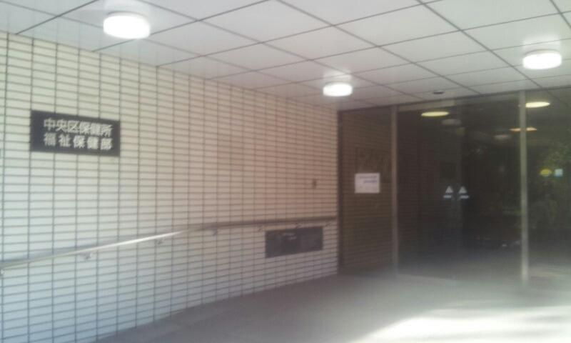 中央区保健所