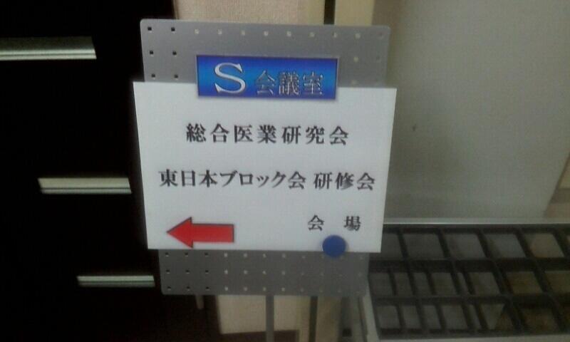 総合医業研究会 研修会