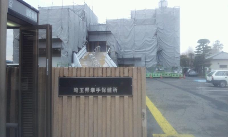 埼玉の保健所でクリニックの手続き関係の書類申請