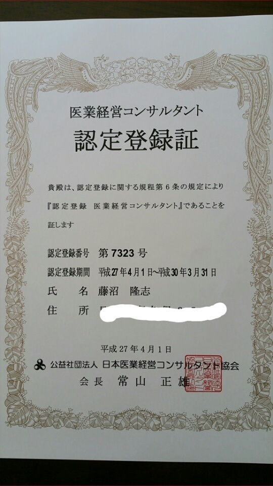 認定登録医業経営コンサルタントの認定登録証