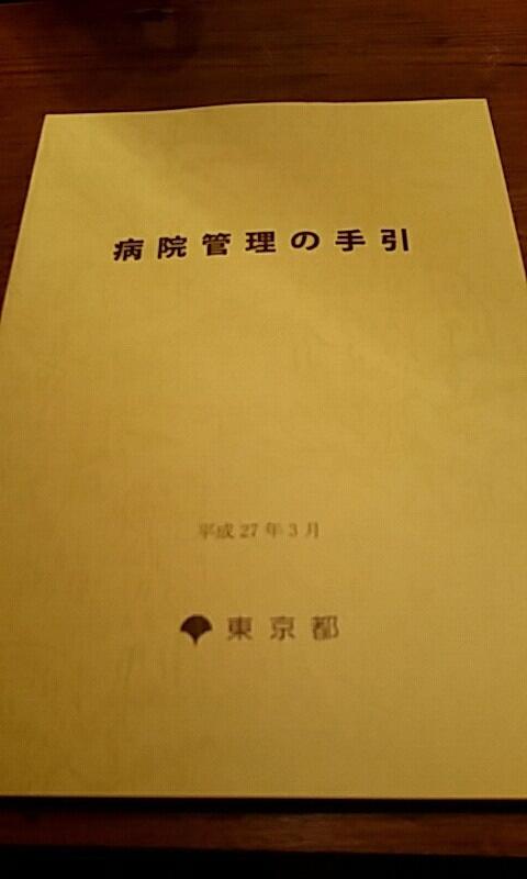 東京都の『病院管理の手引き』