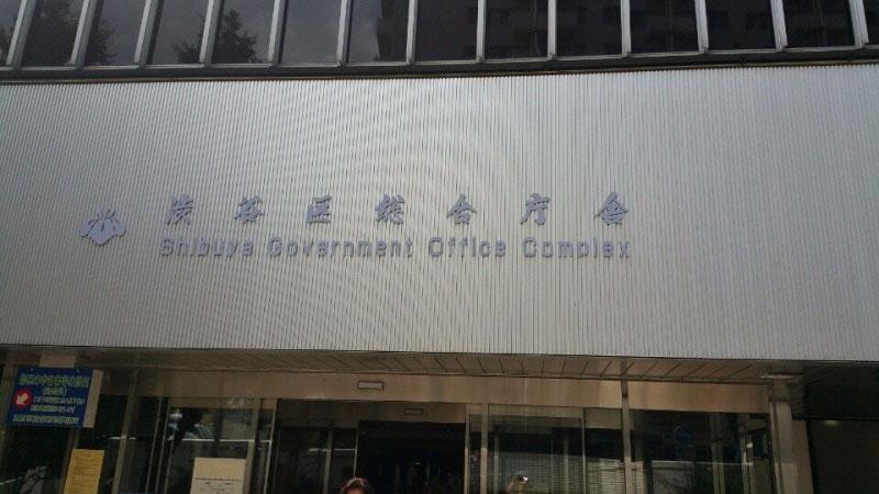 渋谷区役所・保健所