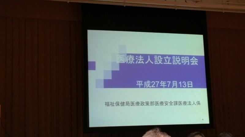 東京都医療法人設立説明会