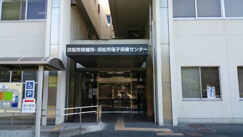 浜松市の医療法人関係の手続き