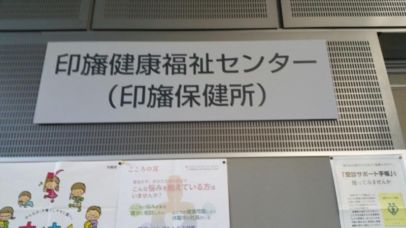 成田市の医療法人の届出