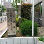 台東区保健所