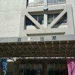 横浜のクリニックの診療所開設許可申請