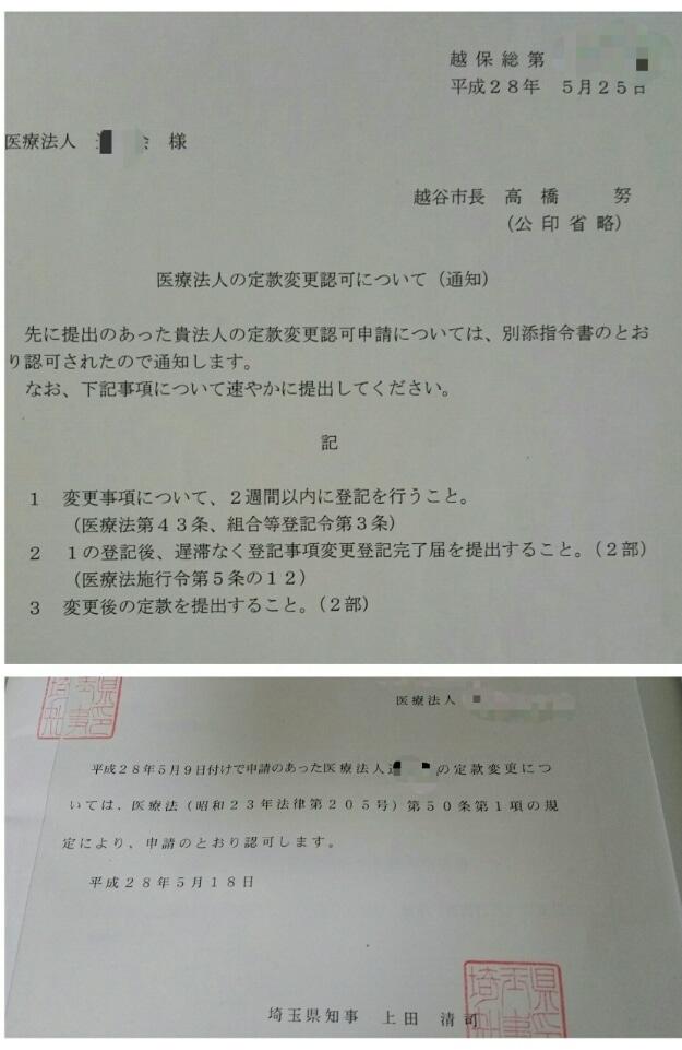 埼玉県庁から保健所に認可書が届くまで1週間!!