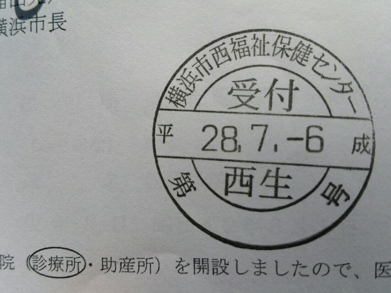 横浜の医療法人診療所の開設届出完了