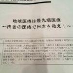 医業経営コンサルタント集中研修