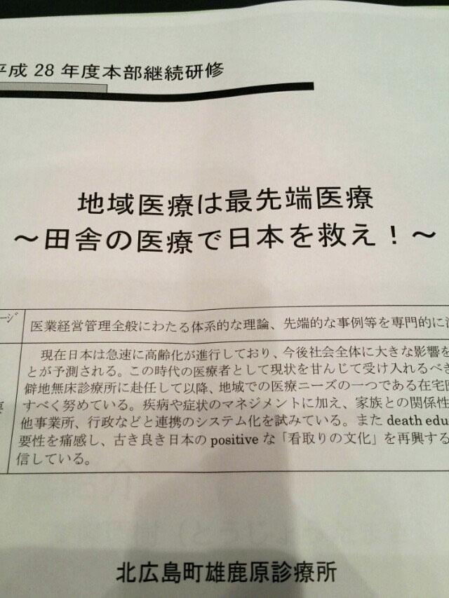 医業経営コンサルタント8月集中研修