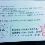 佐倉市の保健所へ医療法人の役員変更届出