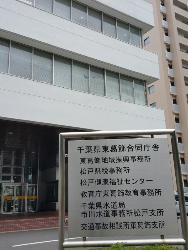 松戸市保健所(松戸健康福祉センター)