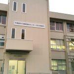 市川市保健所