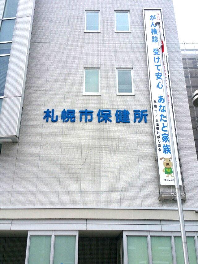 札幌保健所