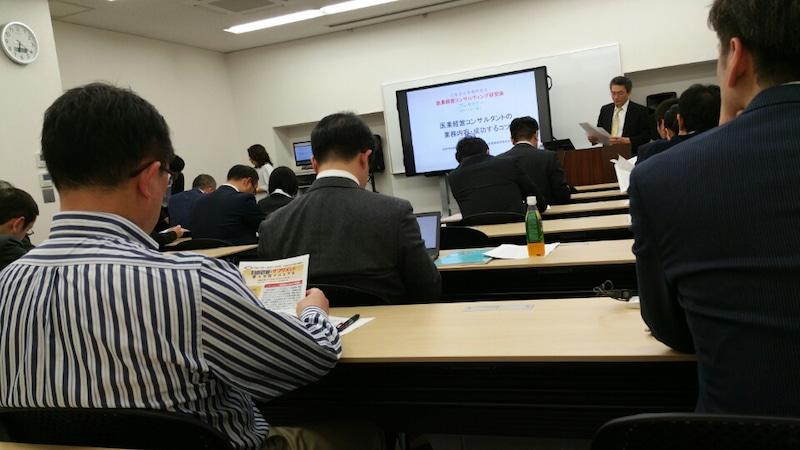 医業経営コンサルティング研究会