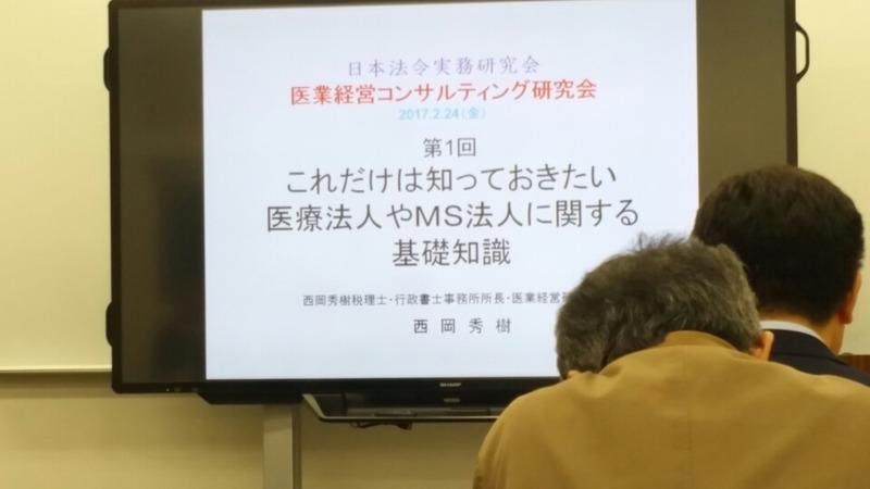 日本法令医業経営コンサルティング研究会