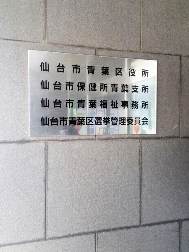 青葉区役所内保健所(保険福祉センター)