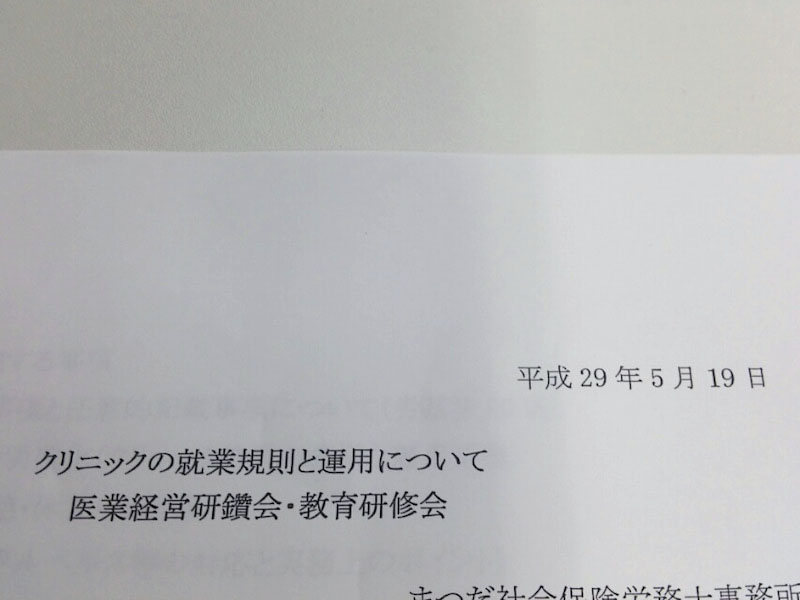 医業経営研鑽会教育研修会