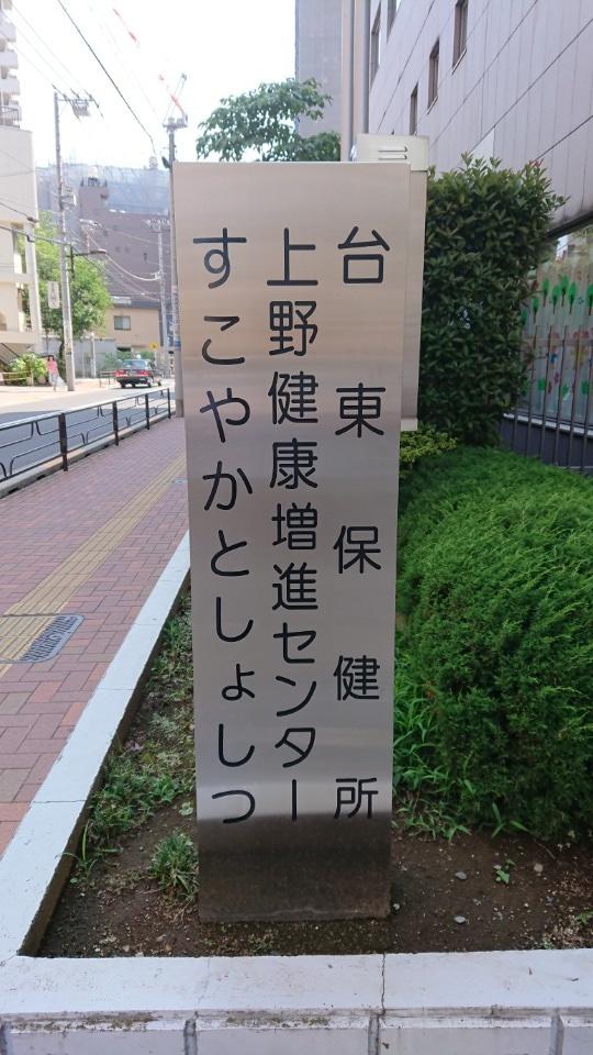 台東保健所