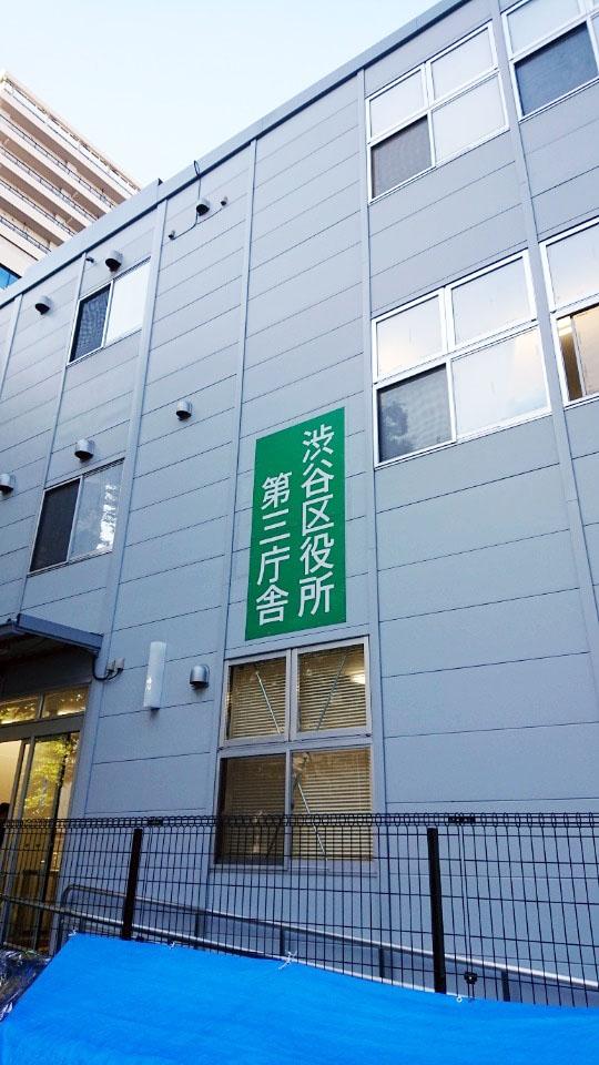 渋谷保健所