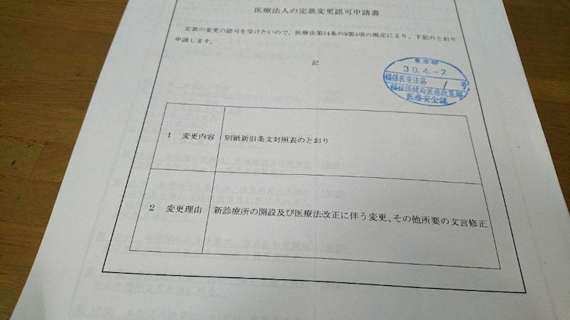 医療法人の認可申請