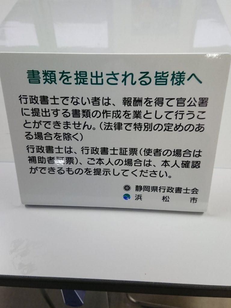 浜松市保健所