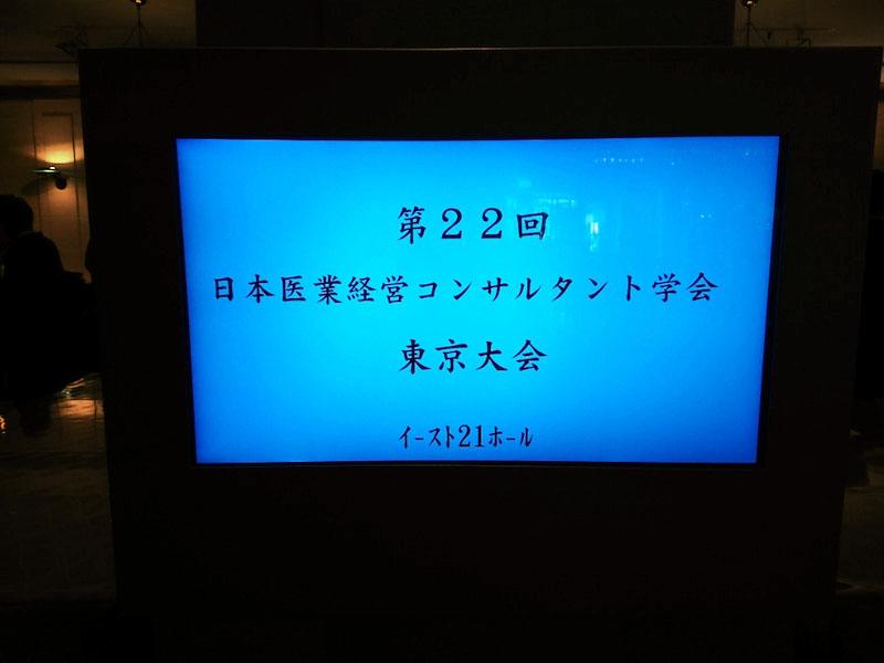 医業経営コンサルタント学会