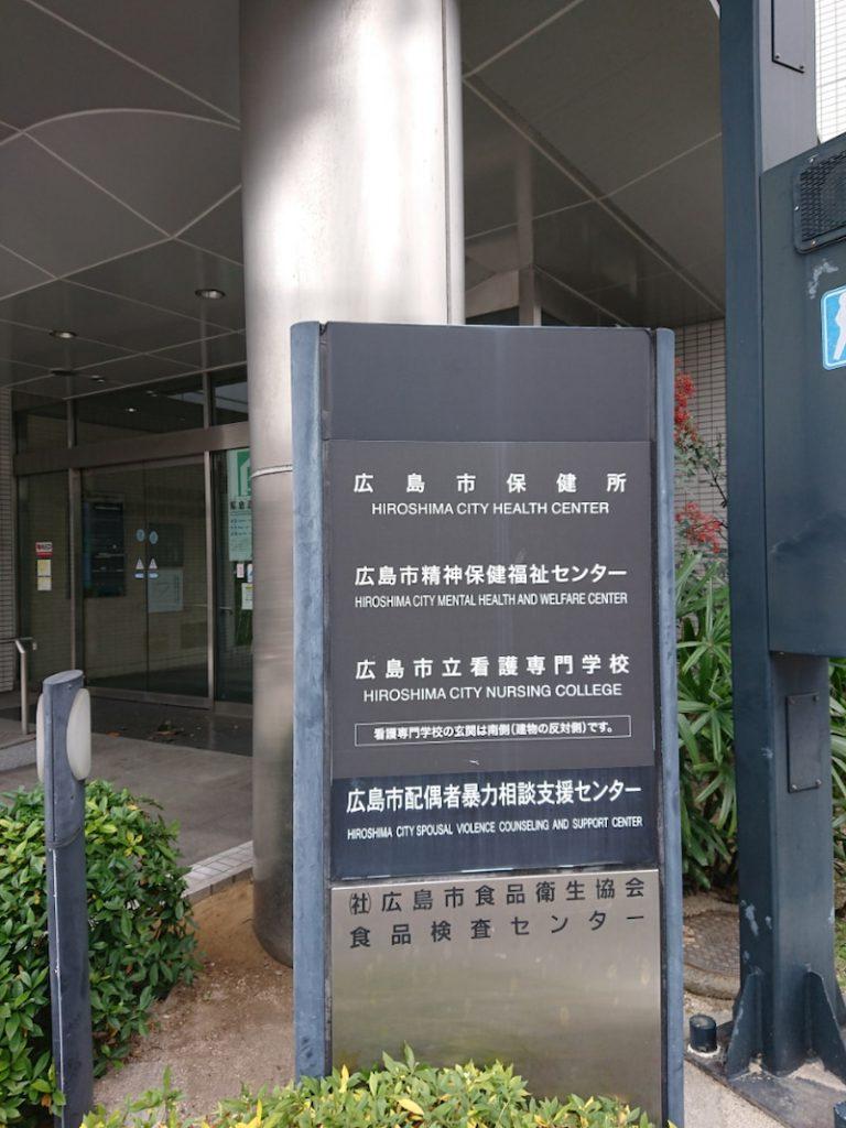 広島市保健所