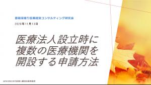 日本法令深堀研究会
